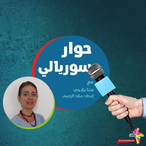 سنا يازجي - حوار سوريالي 58