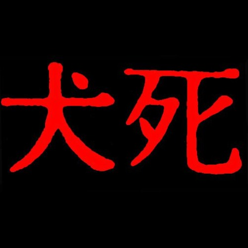 Inushini - Hitse
