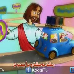 ترنيمة رحلة جميلة ويا يسوع - قناة كوجى للاطفال
