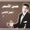 Download حسن الاسمر ياخوفي Mp3