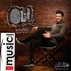 Mohamed Al Salim - Ehna El Shabab (Exclusive)محمد السالم و امينة وصافيناز - احنا الشباب