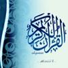 Download سورة يس القارئ الشيخ فارس عباد Mp3