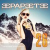 Papeete Beach Compilation Vol. 26 WINTERHITS 2017