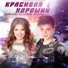 Elvin Grey feat Гузель Уразова – Красивая & Хороший mp3