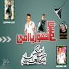 اغنية لمين هقول يا امي غناء محمد رجب توزيع سعيد الحاوي (جديد)