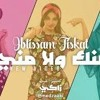 Ibtissam Tiskat - Menak Wla Meni [Official Audio HQ] mp3