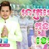 អាត្រងោលកូនប៉ាខេម Atro Ngorl Kun PaKhem Town CD Vol 92