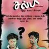 SULPI Tamil Short Movie #climax Scene Bgm By Pg Raj Prakash