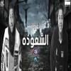 Download مهرجان الشعوذة | الدخلاوية | فيلو وشاعر الغية | 2017 Mp3