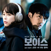 CHANGMO - My Ears Are Open (Voice OST) Part.3