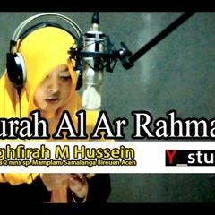 سورة الرحمن - الطفلة الماليزية مغفرة عبد الرحمن (صوت ملائكي رائع)