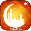 Download من أجمل الرنات الشرعية نعمة الأمن للشيخ الفوزان حفظه الله Mp3