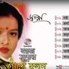 Aaj Shopnar Gaye Holud Mp3 Song | Shopna | bengali Song download