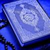 سورة الجاثية | بصوت القارئ : شيخ الشاطري | Al Jathiya - 45