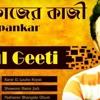 Karar Oi Louho Kopat Jukebox Mp3 Song | Kazi Nazrul Islam | bengali Song download