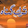 Tark-e-Gunah (Shab-e-Baidari) [Speech Shyaykh-ul-Islam Dr. Muhammad Tahir-ul-Qadri] mp3