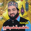 Punjabi Naat Dukhre Sunawan Ge(Muhammad Asif Chishti)