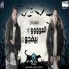 الدخلاوية - العو بيفجع / El Dakhlwya - El 3aw bifga3 mp3