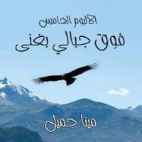 تعبت من الفصال - مينا جميل - الألبوم الخامس فوق جبالي بغني