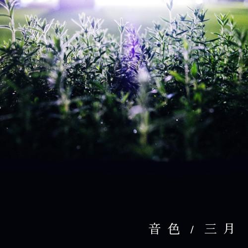 音色 / 三月 - March -(Full)