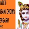039=Na Chede Jahar Pitare By Anjali Ragav