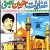Ali Jiya Koi Milay Te Murshad Maniye - Inayat Hussain Bhatti