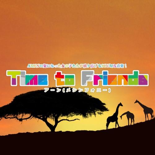 アーン(メシンフォニー) - Time To Friends