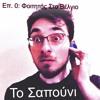 Επ. 0: Φοιτητής στο Βέλγιο (Δοκιμαστικό podcast που βγήκε εντάξει. Άκου το!)