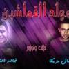 Download مولد القماشين عزف وتوزيع المرشال مزيكا & خالد الشبح Mp3