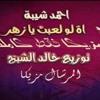 Download الفقر والجدعان مزيكا كاملة اه لو لعبت يازهر بشكل جديد عزف وتوزيع المرشال مزيكا & خالد الشبح Mp3