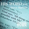 3-13 His Word - With God Nothing Is Impossible
