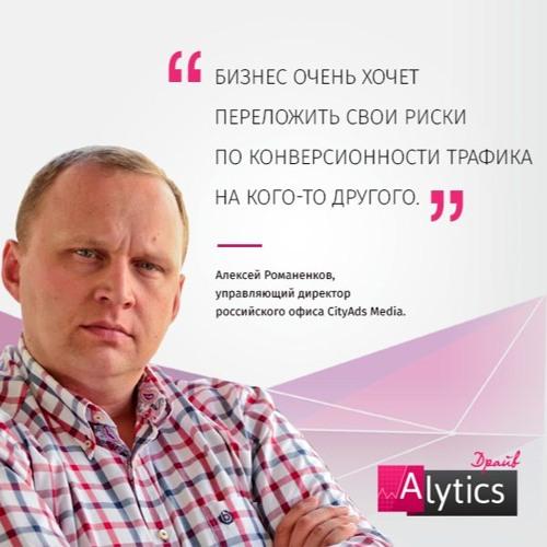 «Ключевое значение имеет репутация». Алексей Романенков, CityAds Media