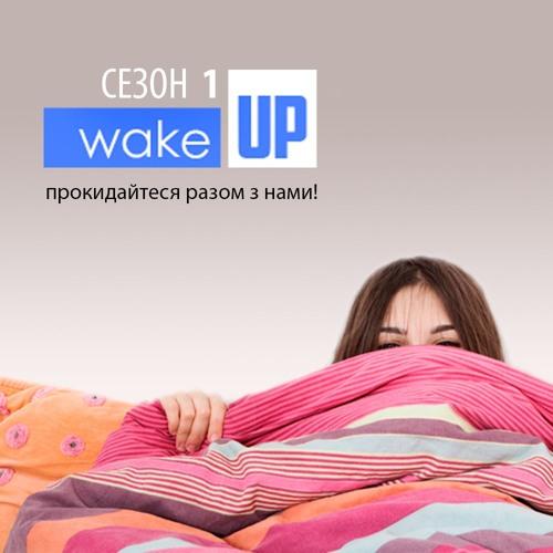 Wake Up | Сезон 1