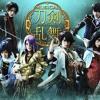 ユメひとつ-刀剣男士 team新撰組 with蜂須賀虎徹 (Yume No Hito/ Yume Hitotsu~Touken Ranbu Musical)