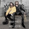 Гапочка Feat. Sinoptik - Друг