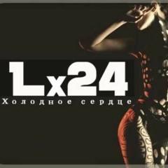 Lx24 - Холодное сердце