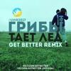 Грибы - Тает Лёд (Get Better Radio Remix)