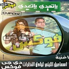 اغنية تبادل النظرات اسماعيل الليثي من فيلم ياتهدي يا تعدي توزيع دى جى فوكس2018