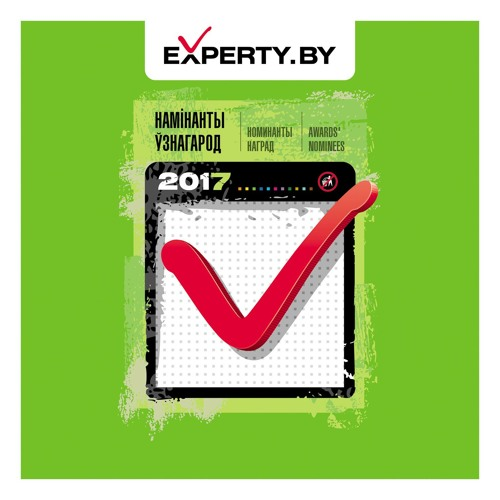 Experty.by 2017 - намінанты / nominees