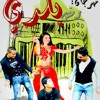 Download مهرجان رقص بلدي   الحاوي - شقاوه- فانكى   توزيع وسام فانكى Mp3