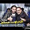 Download مواويل بداري الاه رضا البحراوي و محمد عبد السلام2017 دمااار Mp3