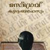 മസ്ഗ്രേവ് കുടുംബരഹസ്യം: Malayalam Audio Book by KathaCafe