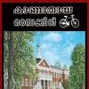 കാണാതായ സൈക്കിൾ: Malayalam Audio Book by KathaCafe