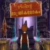 ഗിപ്പിന്റെ മാന്ത്രികലോകം: Malayalam Audio Book by KathaCafe