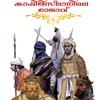 കാഫിരിസ്ഥാനിലെ രാജാവ്: Malayalam Audio Book by KathaCafe