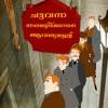 ചുവന്ന തലമുടിക്കാരെ ആവശ്യമുണ്ട്: Malayalam Audio Book by KathaCafe