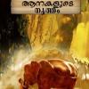തൂമായ് കണ്ട ആനകളുടെ നൃത്തം: Malayalam Audio Book by KathaCafe