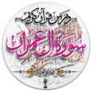 (14)S-Aale-Imran-V-121-122(Mufti_Muhammad_Taqi_Usmani)31-03-2015