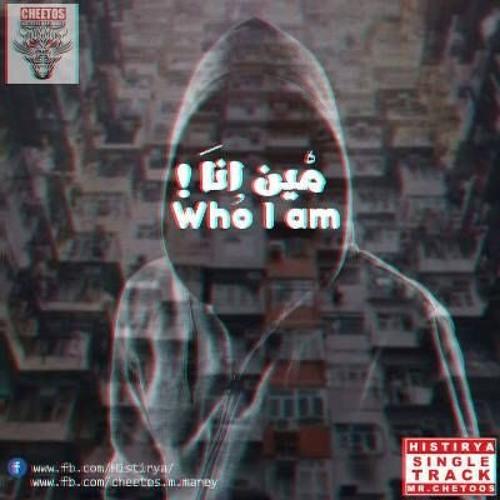  Who I Am مٌين اناً