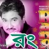DhuriaAnil Mp3 Song | Kumar Sanu and Alka Yagnik | bengali Song download